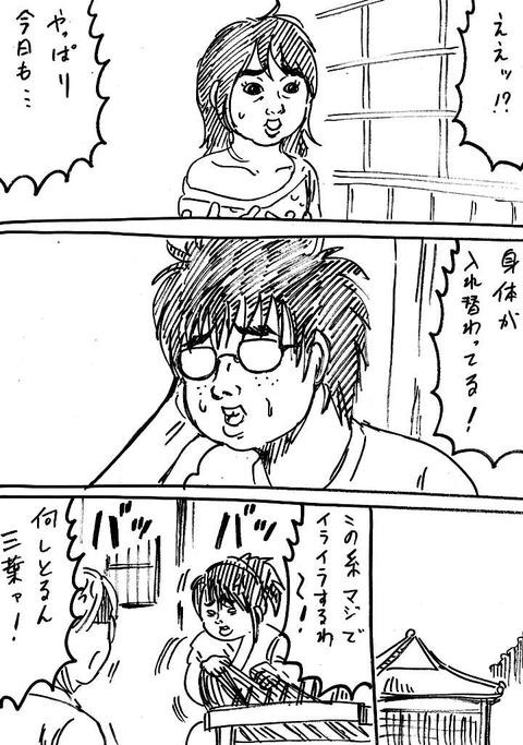 君の名はリアクション2 (1)