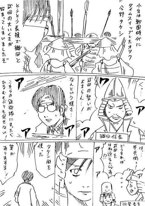 戦国コミケ36話 (1)