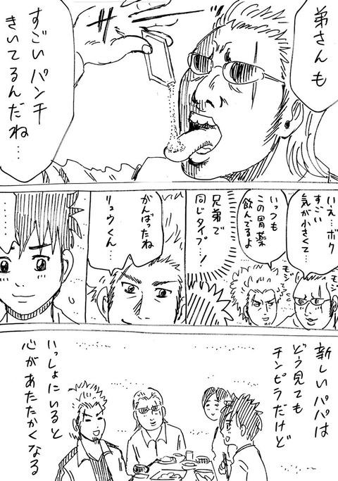 連れ子4 (4)