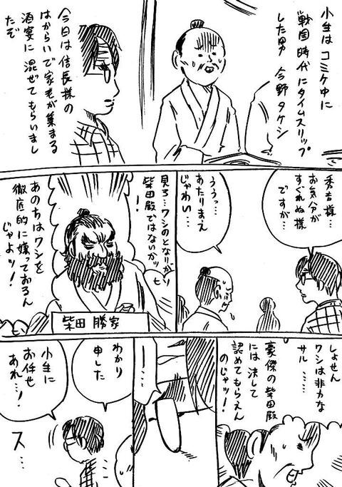 戦国コミケ17 (1)