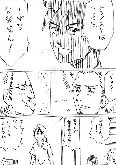 連れ子52 (4)