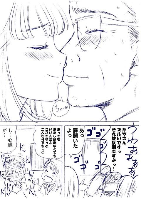 おじさんと女子高生 3万記念_004