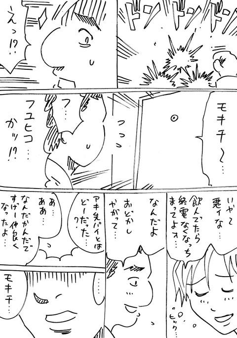 モキチ4 (3)