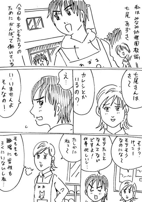 保育士9 (1)