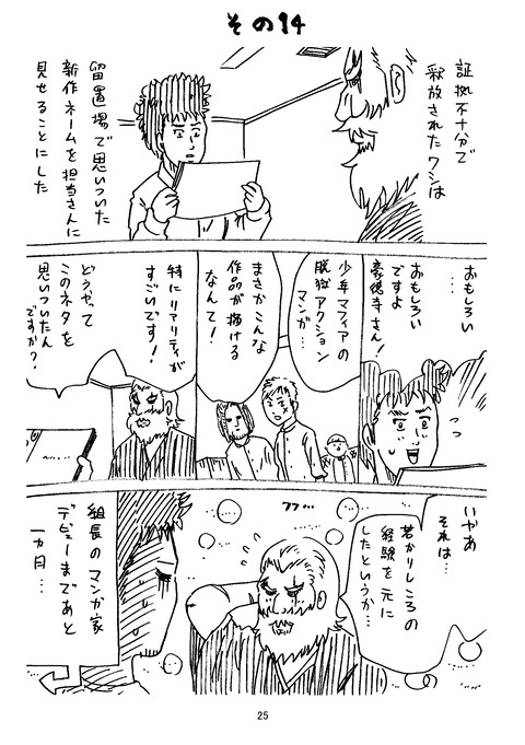 横山了一のTwitter漫画 1_025