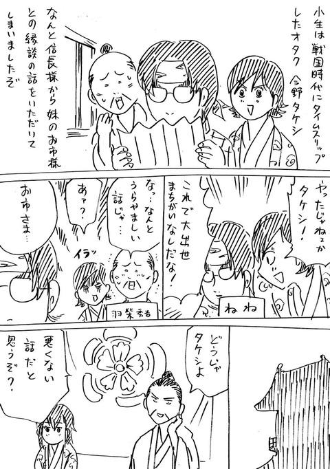 戦国コミケ34話 (1)