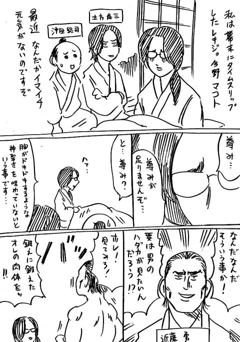 幕末レキジョ14話 (1)