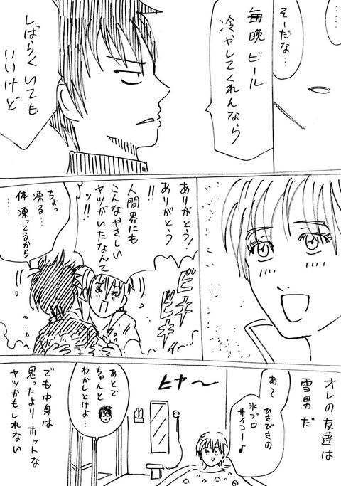 雪男 (4)