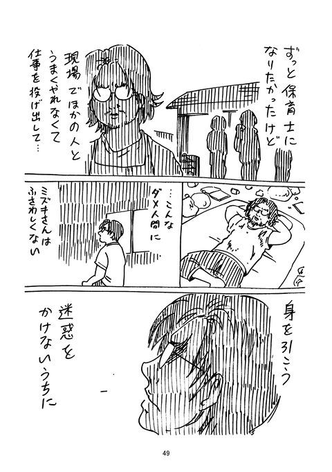 タイゾウ2_049