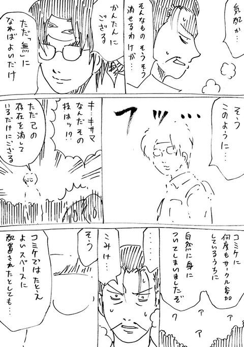 戦国コミケ 45話 (2)