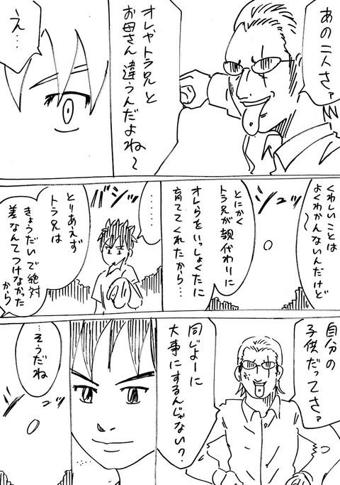 連れ子40 (3)