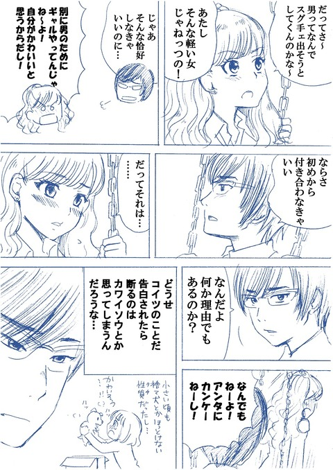 ギャルとメガネくん_002