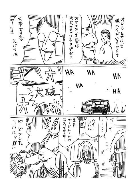 コハル2_042