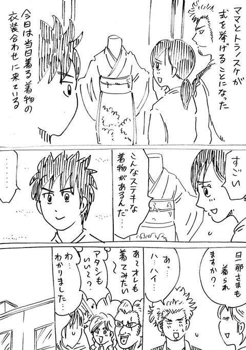 連れ子20 (1)