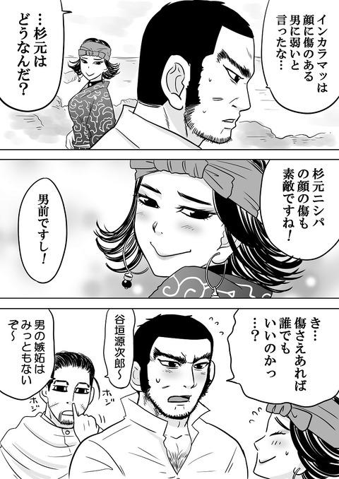 ラッコ鍋_001