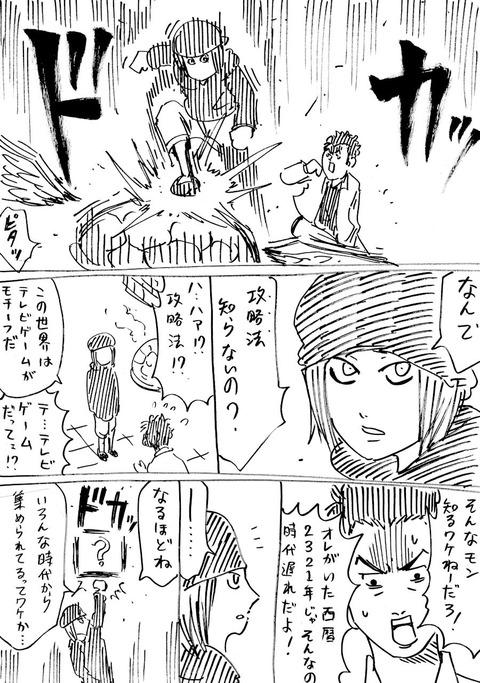 レトロ異世界 (3)