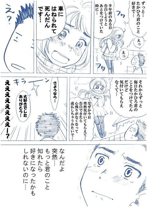 悲しい恋の物語_003