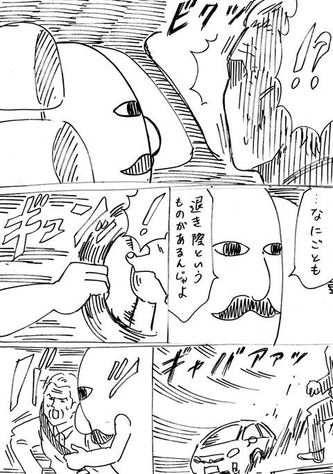 こめざむらい2 (3)