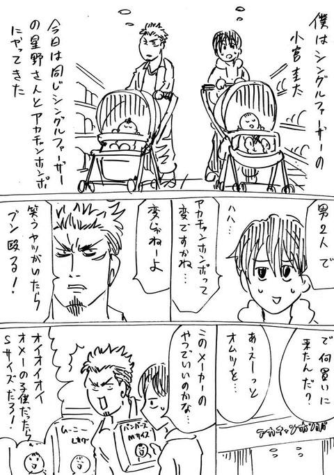東京シングルファーザーズ2 (1)