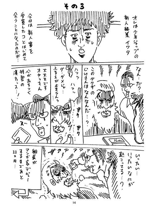 横山了一のTwitter漫画 1_014