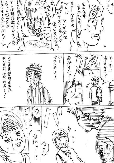 連れ子8 (2)