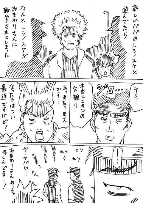 連れ子23 (1)