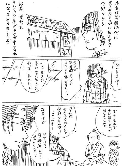 戦国コミケ 46話 (1)