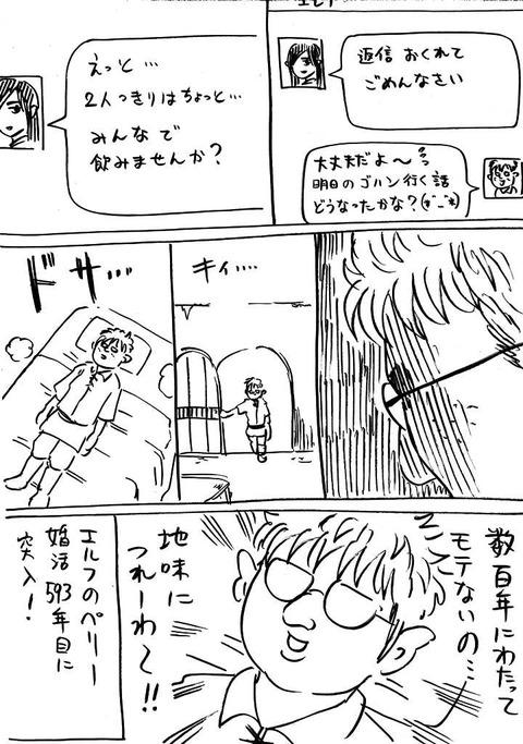 エルフのペリー (2)