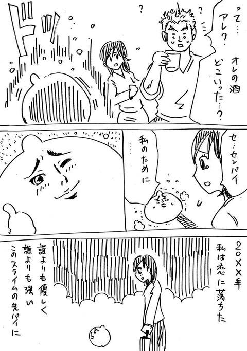 スラヶ埼 (4)