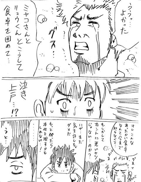 連れ子2 (2)