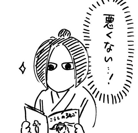 38話オマケ