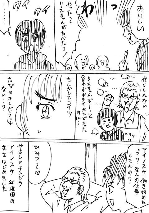 保育士1 (4)