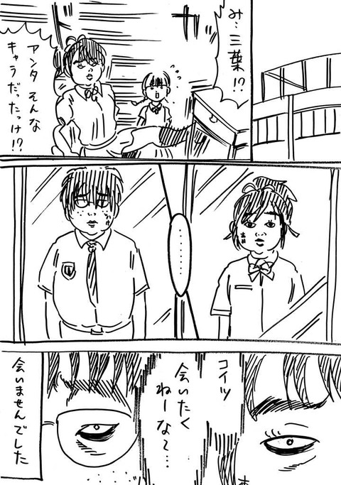 君の名は(不細工) (2)