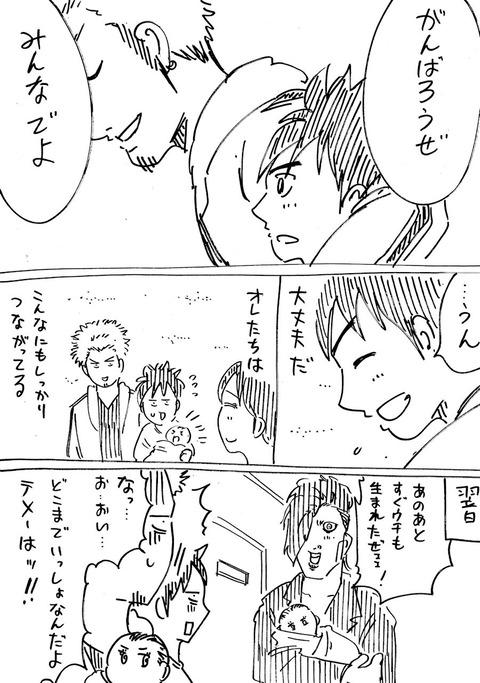 連れ子53 (4)