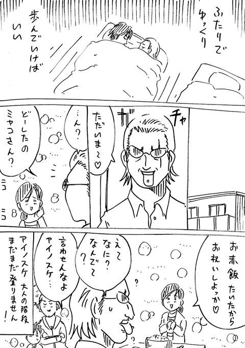 彼氏3(4)
