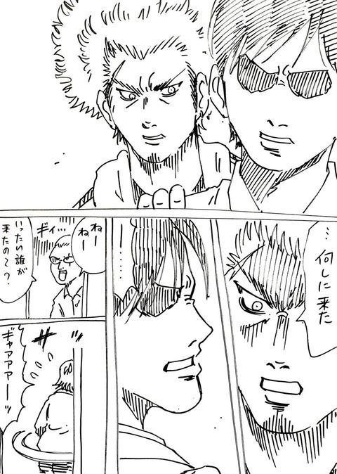連れ子 63 (2)