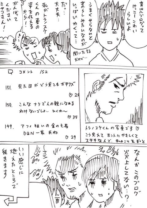 連れ子60) (4)