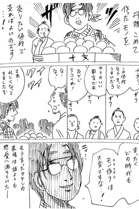 戦国コミケ 46話 (4)