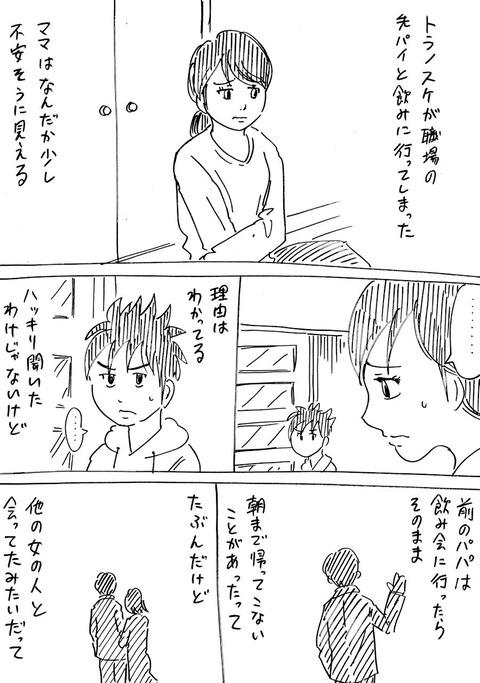 連れ子29 (1)