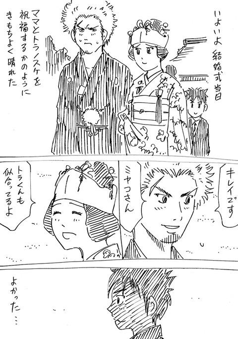 連れ子35 (1)