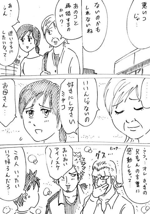 連れ子8 (4)