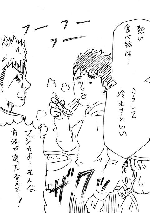 ぬるま湯異世界3 (1)