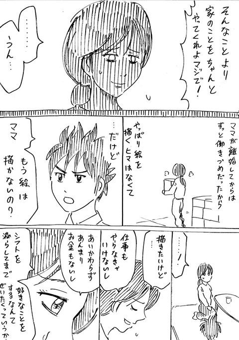 連れ子30 (2)