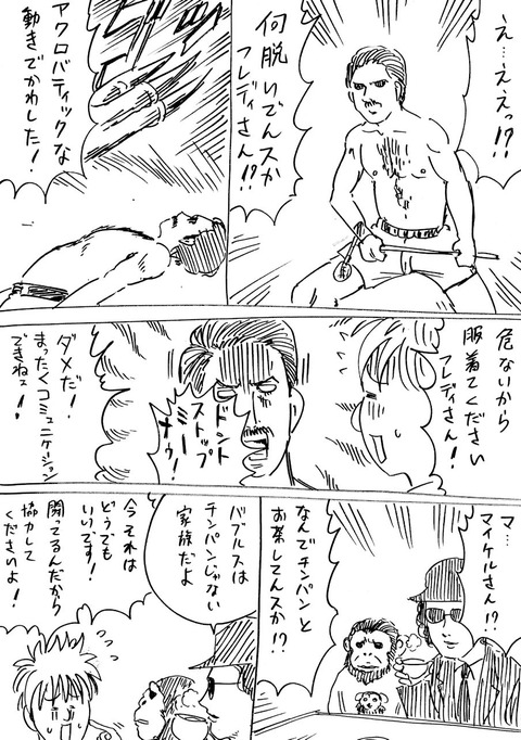 異世界ロックスター2 (2)