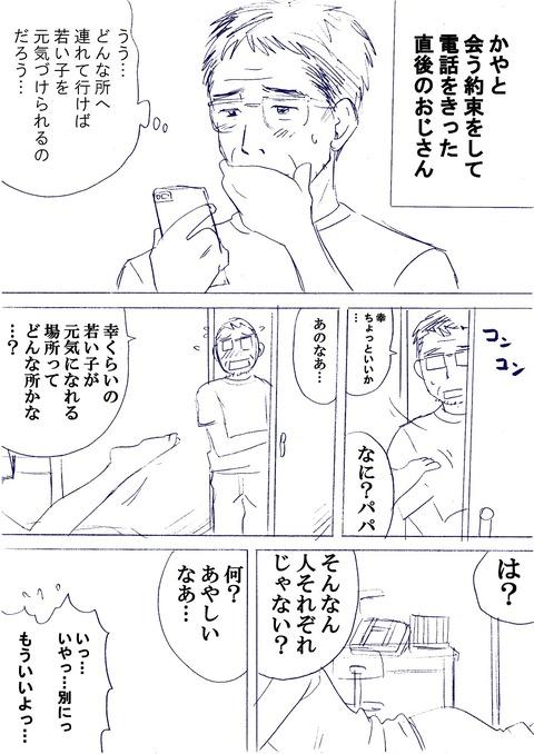 おじ女15オマケ_001