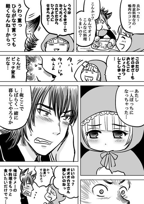 オオカミさんは少女の〇〇〇が食べたい_004
