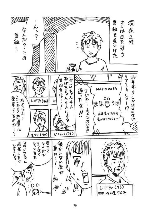 Twitterまとめ2_079