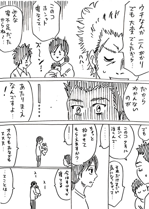 連れ子57 (3)