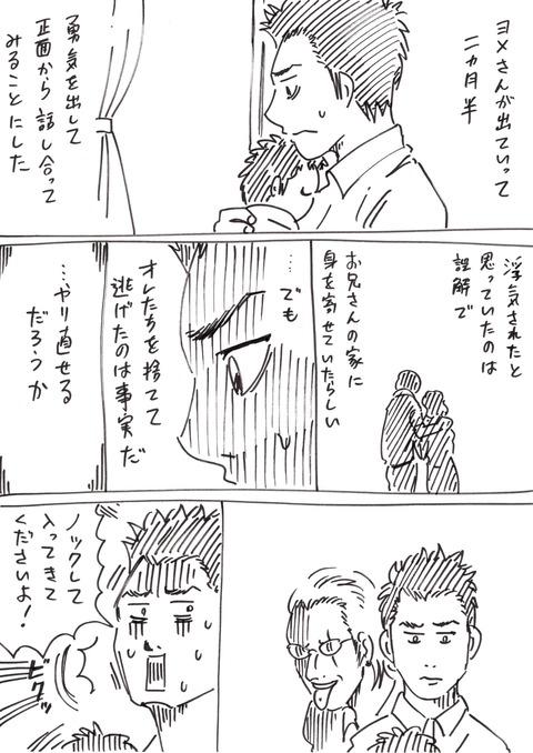 連れ子59 (1)