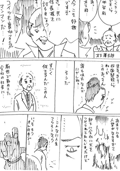 光秀1 (3)